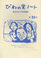 びわの実ノート 第28号