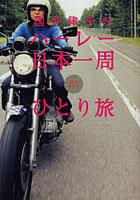 国井律子出演:国井律子のハーレー日本一周20代最後のひとり旅