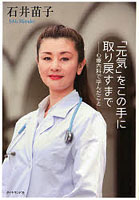 石井苗子出演:「元気」をこの手に取り戻すまで
