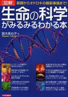 高木美也子出演:〈図解〉生命の科学がみるみるわかる本