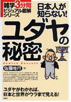 佐藤唯出演:日本人が知らない!ユダヤの秘密