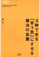 森洋子出演:3秒で女を「買う気」にさせる魔法の言葉