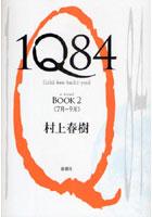 1Q84 a novel BOOK2