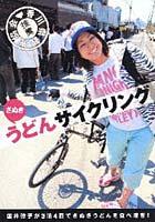 国井律子出演:さぬきうどんサイクリング