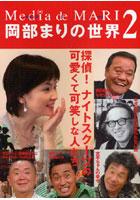 岡部まり出演:メディア・ド・マリ