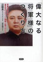 「偉大なる将軍様」のつくり方 写真で読み解く金正日のメディア戦略と権力の行方