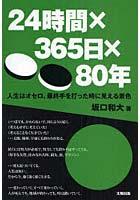 24時間×365日×80年 人生はオセロ。最終手を打った時に見える景色は…