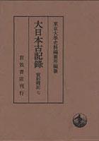 【クリックで詳細表示】大日本古記録 實躬卿記 7