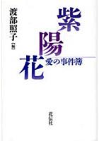 紫陽花 愛の事件簿