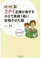 お金・学歴・海外経験3ナイ主婦が息子を小6で英検1級に合格させた話