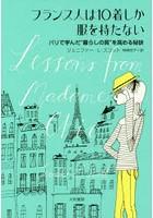 フランス人は10着しか服を持たない パリで学んだ'暮らしの質'を高める秘訣