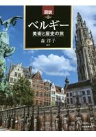 森洋子出演:図説ベルギー
