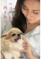 杉本彩出演:ペットと向き合う