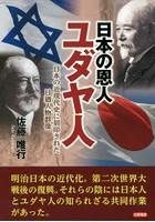 佐藤唯出演:日本の恩人ユダヤ人