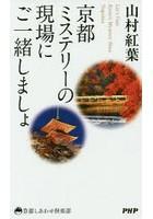 山村紅葉出演:京都ミステリーの現場にご一緒しましょ