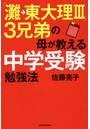 「灘→東大理3」3兄弟の母が教える中学受験勉強法