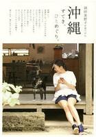 羽田美智子出演:羽田美智子が見つけた沖縄すてき、ひとめぐり。