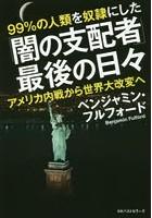 99%の人類を奴隷にした「闇の支配者」最後の日々 アメリカ内戦から世界大改変へ