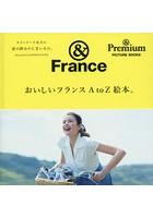 &FranceおいしいフランスAtoZ絵本。 オランジーナ先生の恋の終わりに甘いもの。