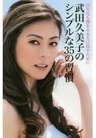 武田久美子出演:武田久美子のシンプルな35の習慣