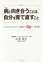 石井苗子出演:病と向き合うことは、自分を育て直すこと