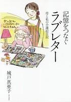 城戸真亜子出演:記憶をつなぐラブレター