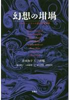 岩本和子出演:幻想の坩堝