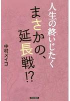 中村メイコ出演:人生の終いじたくまさかの、延長戦!?