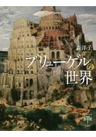 森洋子出演:ブリューゲルの世界