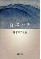 原節子出演:百年の雪