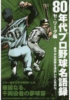 80年代プロ野球名語録 セ・リーグ編