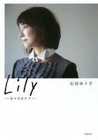 Lily 日々のカケラ
