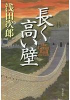 長く高い壁