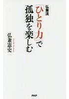 弘兼流「ひとり力」で孤独を楽しむ