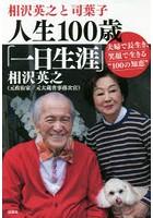 相沢英之と司葉子人生100歳「一日生涯」