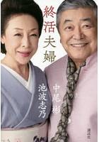 池波志乃出演:終活夫婦