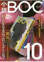 小説BOC 10