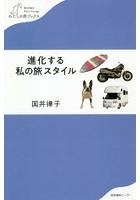 国井律子出演:進化する私の旅スタイル
