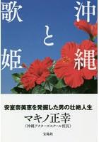 沖縄と歌姫 安室奈美恵を発掘した男の壮絶人生