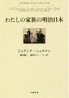 滝沢カレン出演:わたしの家族の明治日本