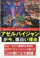 アゼルバイジャンが今、面白い理由 「第二のドバイ」「日本企業のブルーオーシャン」
