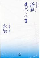 小雪出演:鐘秋、慶太と小雪
