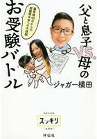 ジャガー横田出演:父と息子VS.母のお受験バトル