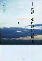 山本陽子出演:ただ、それだけの理由