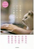もの書く人のかたわらには、いつも猫がいた NHKネコメンタリー猫も、杓子も。