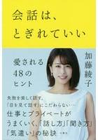 加藤綾子出演:会話は、とぎれていい