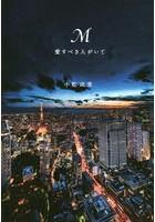 浜崎あゆみ出演:M