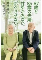 中村メイコ出演:87歳と85歳の夫婦甘やかさない、ボケさせない