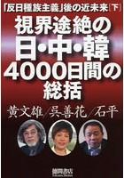 視界途絶の日・中・韓4000日間の総括 「反日種族主義」後の近未来 下