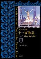 千一夜物語 ガラン版 6